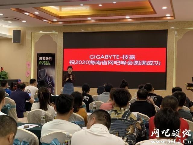 2020海南省网吧电竞酒店行业峰会圆满召开