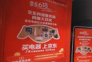 京东网络服务站赋能网咖新功能,定义电商+场所合作标杆