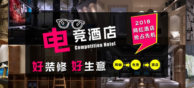 网红投资项目:电竞酒店装修设计专题