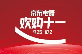 京东电器携手中国网咖行业,正式开启十一网咖购物狂欢