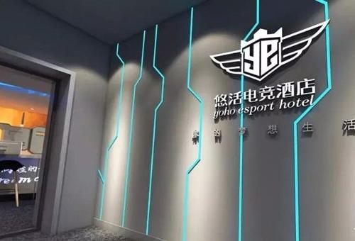 悠活电竞酒店|宜昌地区首家电竞酒店,连锁网咖的探索之路