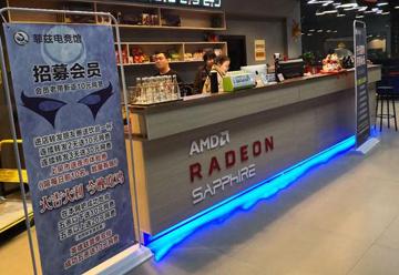 Radeon显卡助力网吧行业蓬勃发展 菲兹电竞馆等你来Slay全场!