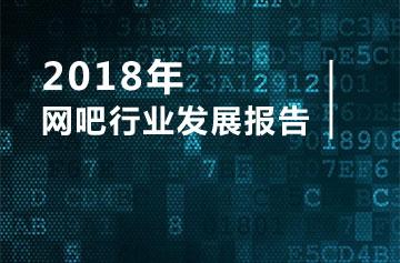 2018中国互联网上网服务行业发展报告
