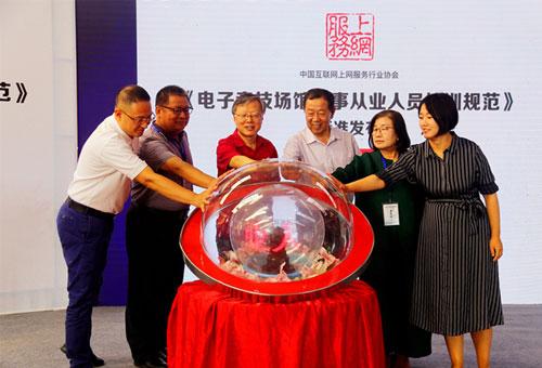 2019首届中韩电竞教育高峰论坛在京举办