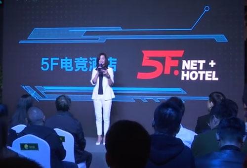 【视频】国内最大规模电竞酒店贵