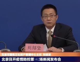 """""""电竞北京2020""""三大活动8月中旬举行"""