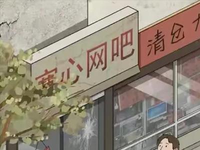 中国网吧的「兴衰史」,只有去过网吧的人才能读懂!(漫画)