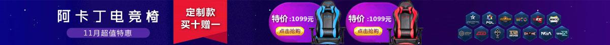 阿卡丁电竞椅定制版买十赠一