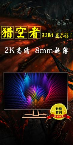 猎空者32B1网咖2K高清超薄显示器