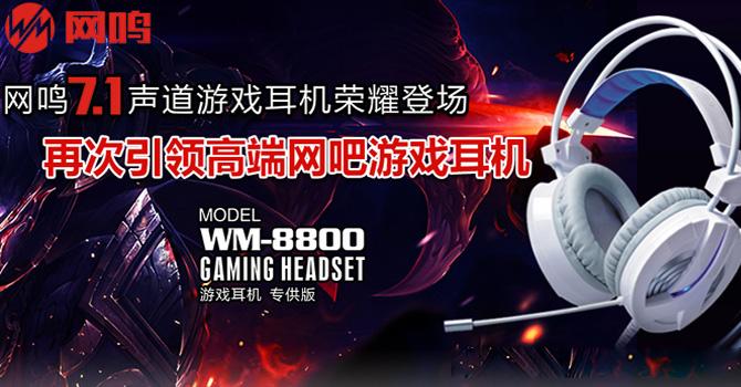 网鸣WM-8800再次引领高端网吧游戏耳机!