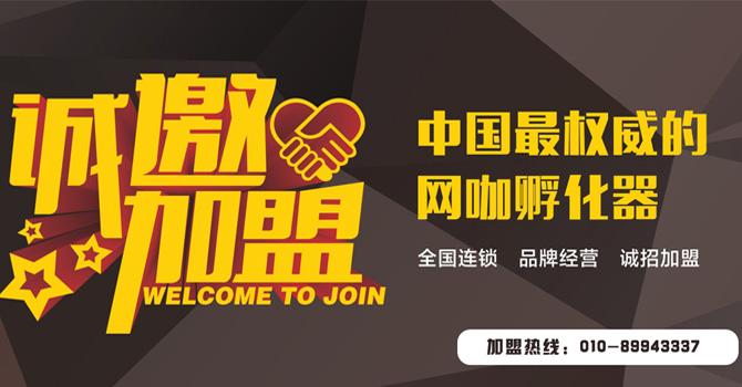 1�网咖面向全国招募加盟合作伙伴!