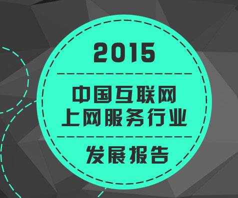 2015中国互联网上网服务行业发展报告