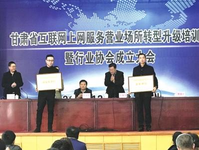 甘肃省互联网上网服务转型升级成效初显(图)
