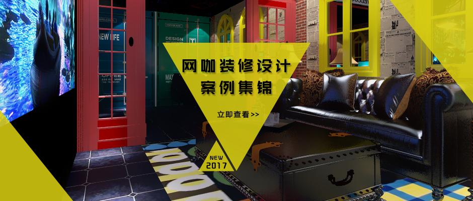2017年网咖装修设计案例集锦