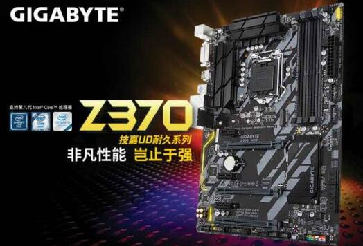 技嘉Z370+Intel 8代酷睿网吧推荐配置