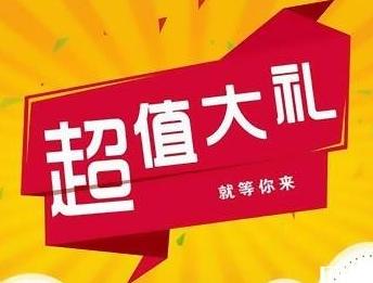 11月网咖福利不停档,岂能错过?!