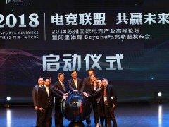 2018苏州国际电竞产业高峰论坛在高新区举行