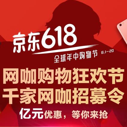 京东618招募千家优质网咖定向投放亿元优惠券