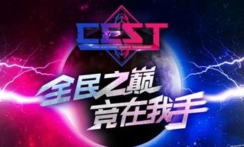 盛天网络成为2018 CEST独家网吧平台合作伙伴