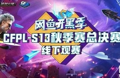 网鱼网咖CFPL S13秋季赛线下观赛活动