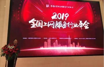 2019中国网吧行业年会召开 解读上网服务行业