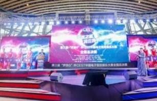 """第三届""""罗技G""""杯CEST中国电子竞技娱乐大赛圆满收官"""