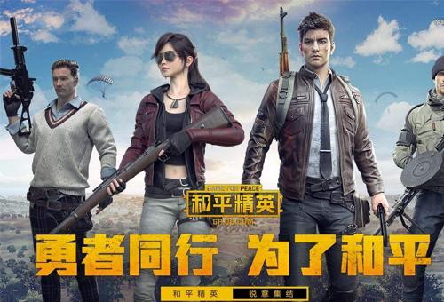 北京首创数娱和平精英电竞大赛开战在即,再塑行业破壁新标准