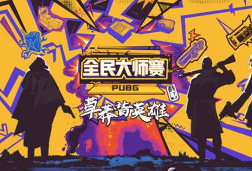 万家网吧齐吃鸡!PUBG全民大师赛全国开赛!