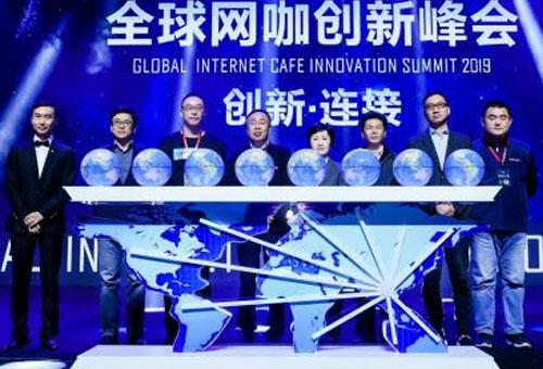 2019全球网咖创新峰会举行 网咖电竞化驶入快车道