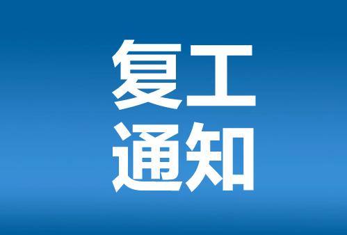 """哈尔滨:网吧剧院浴池等可""""有条件""""复工"""